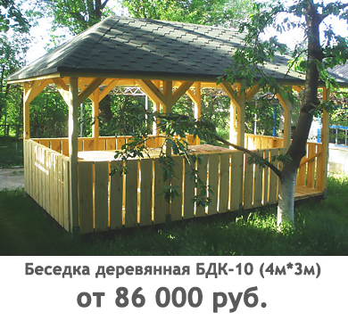 Беседка-БДК-10