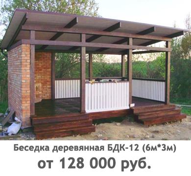 Беседка-БДК-12