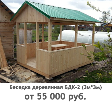 Беседка-БДК-2