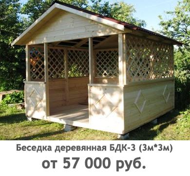 Беседка-БДК-3
