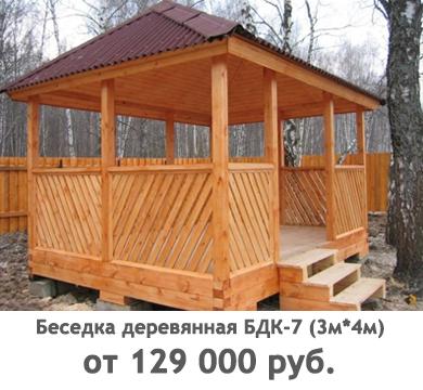 Беседка-БДК-7
