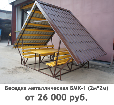Беседка-БМК-1