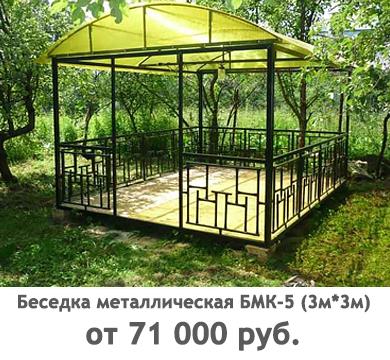 Беседка-БМК-5